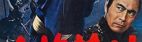 The Sword of Doom movie poster