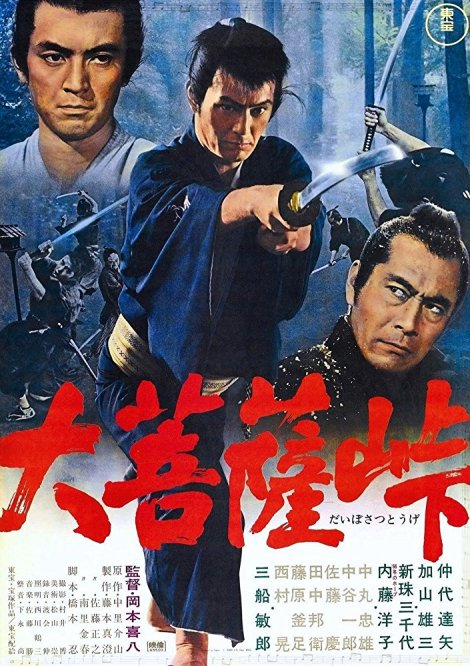 The Sword of Doom movie poster
